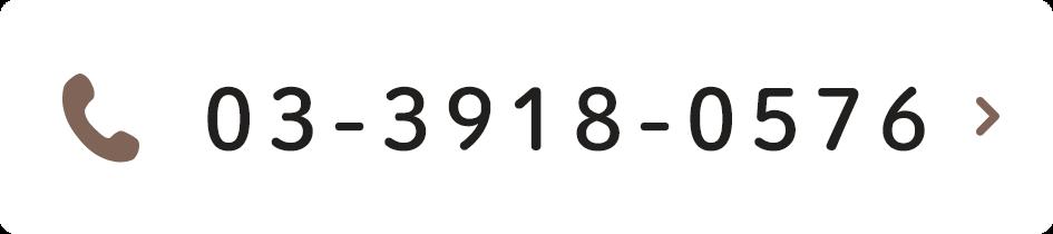 03-3918-0576